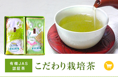 こだわり栽培茶