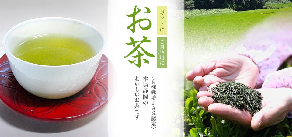 お茶 有機栽培JAS認定 本場静岡のおいしいお茶です